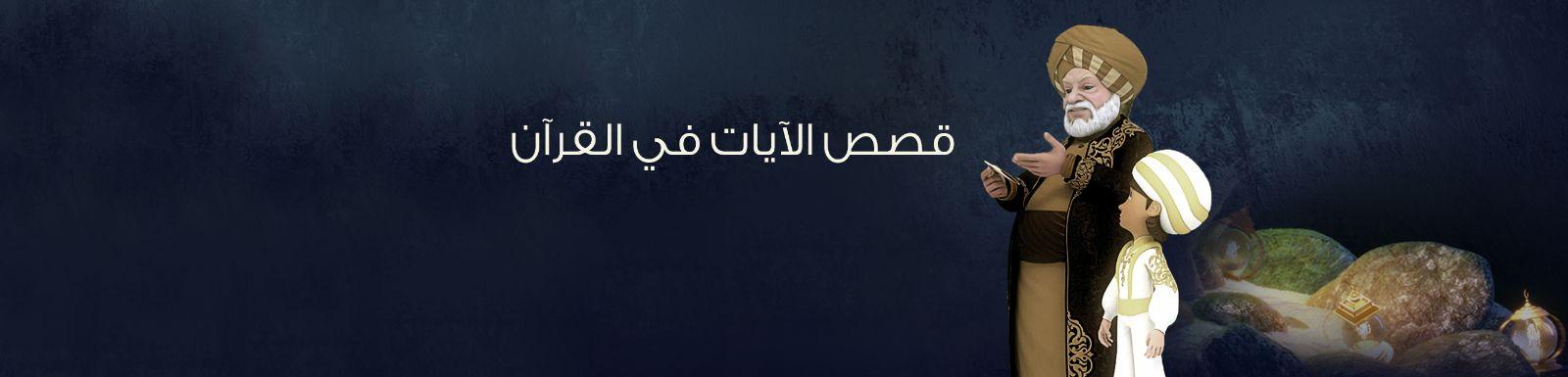 تحميل مسلسل قصص الآيات في القرآن الحلقة 12