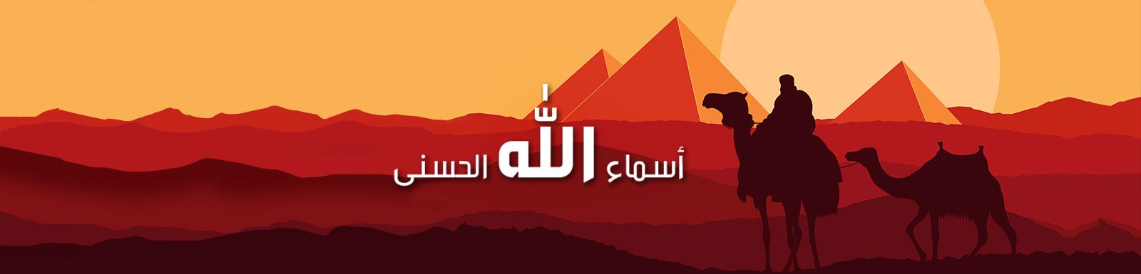 تحميل مسلسل اسماء الله الحسنى الحلقة 11