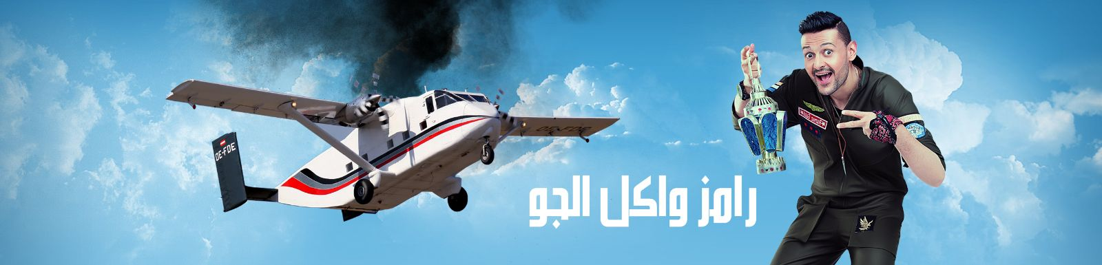 تحميل برنامج رامز واكل الجو الحلقة 19 حلقة عمرو سعد