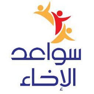 موعد وتوقيت عرض برنامج سواعد الاخاء 3 في رمضان 2015 على قناة المجد والرحمة