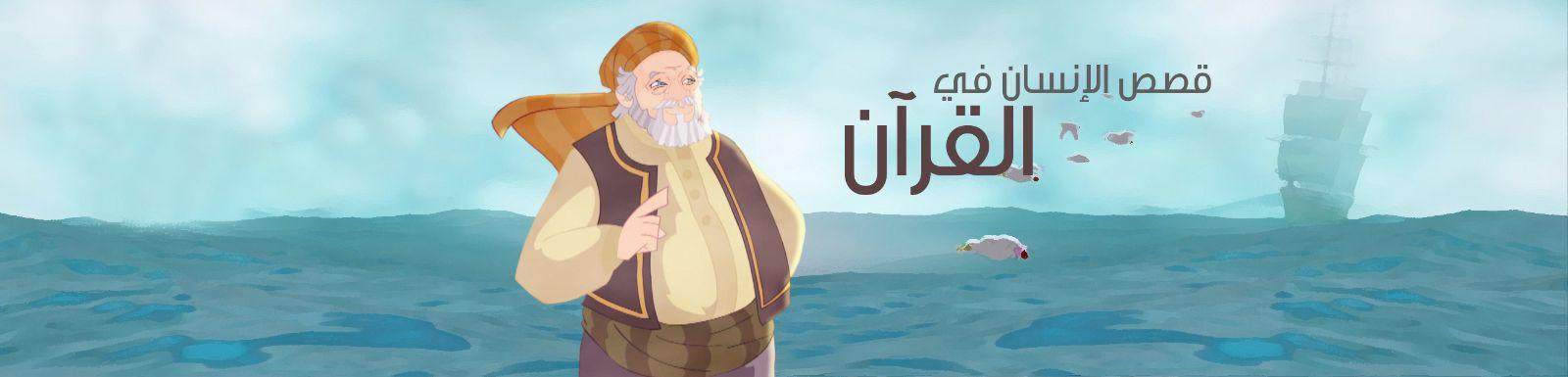 تحميل مسلسل قصص الإنسان في القرآن الحلقة 11