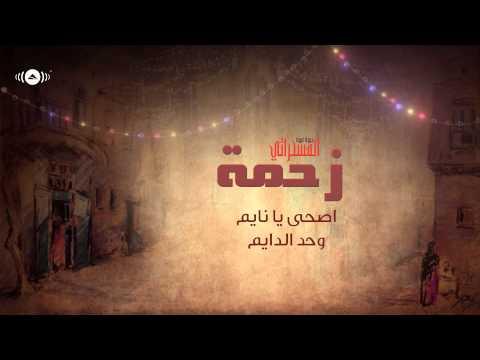 كلمات اغنية زحمة حمزة نمرة