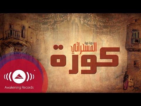 كلمات اغنية كورة حمزة نمرة