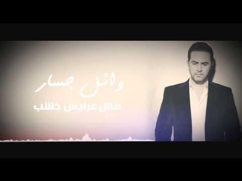 كلمات اغنية عرايس وائل جسار 416421_dreambox-sat.