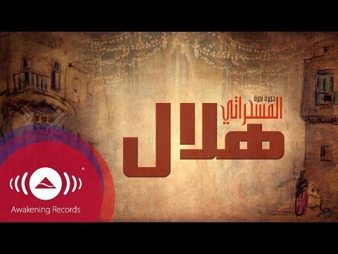 يوتيوب تحميل استماع اغنية هلا حمزة نمرة 2015 Mp3
