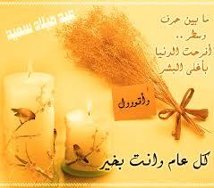 رسائل ومسجات تهاني عيد الفطر السعيد للاصدقاء والاقارب 2015