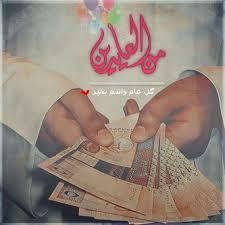 رسائل ومسجات تهاني عيد الفطر السعيد 2015 لأهل السعودية