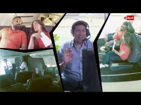 يوتيوب مشاهدة برنامج هبوط اضطراري حلقة أحمد سعد وريم البارودى الحلقة 15 كاملة 2015 , برنامج هبوط اضطراري اونلاين الحلقة الخامسة عشر hd