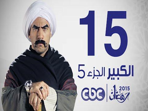 يوتيوب مشاهدة مسلسل الكبير أوي الجزء 5 الحلقة 15 كاملة 2015 , مسلسل الكبير أوي الجزء 5 اونلاين الحلقة الخامسة عشر hd