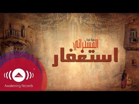 يوتيوب تحميل استماع اغنية استغفار حمزة نمرة 2015 Mp3