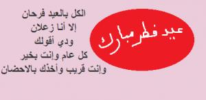 اجمل مجموعة رسائل التهنئة بعيد الفطر 2015/1436
