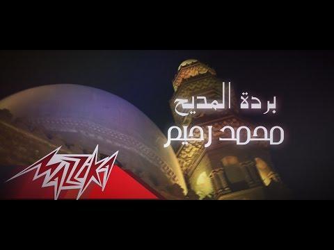 كلمات اغنية بوردة المديح محمد رحيم 2015 مكتوبة