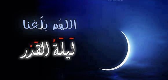 صور مكتوب عليها اللهم بلغنا ليلة القدر 2015 , صور ليلة القدر 2015/1436