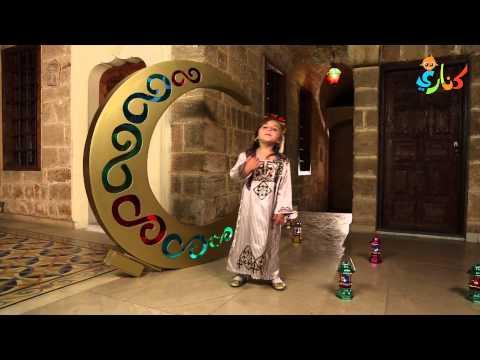 يوتيوب تحميل استماع اغنية رمضان هل هلاله سدرة جمال 2015 Mp3 كناري