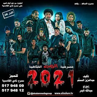 ��� ������ ������ ����� 2021