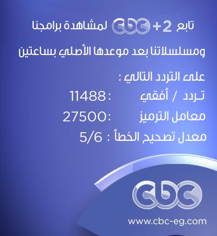 تردد قناة cbc+2 على نايل سات اليوم الاربعاء 8-7-2015