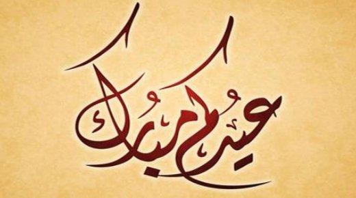 احلى رسائل عيد الفطر للعائلة والاصدقاء 2015