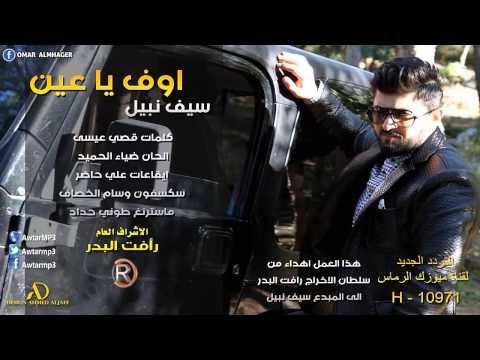 كلمات اغنية اوف يا عين سيف نبيل 2015 مكتوبة