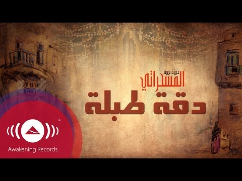 يوتيوب تحميل استماع اغنية دقة طبلة حمزة نمرة 2015 Mp3