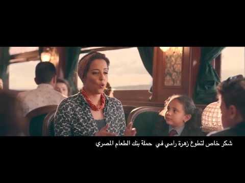 بالفيديو إعلان بنك الطعام المصري التغذية المدرسية 2015