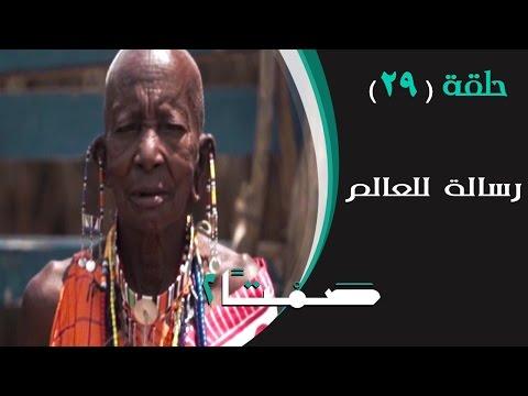 يوتيوب مشاهدة برنامج صمتاَ 2 الحلقة 29 بعنوان رسالة للعالم كاملة 2015 , برنامج صمتاَ 2 اونلاين الحلقة التاسعة والعشرون hd
