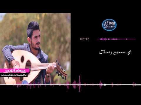 يوتيوب تحميل استماع اغنية ياقسمتي ويانصيبي جعفر الزين 2015 Mp3