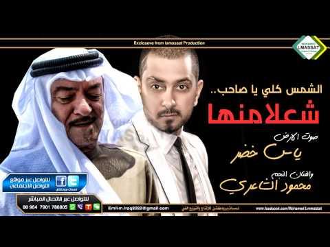 يوتيوب تحميل استماع اغنية الشمس كلي يا صاحب شعلى منها ياس خضر ومحمود الشاعري 2015 Mp3