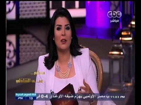 يوتيوب مشاهدة برنامج معكم منى الشاذلي اليوم 18-7-2015 وحديث عن دراما ومسلسلات رمضان 2015
