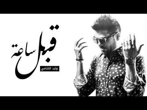 كلمات اغنية قبل ساعة وليد الشامي 2015 مكتوبة
