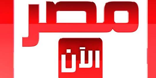 تردد قناة مصر الان على نايل سات اليوم الثلاثاء 21-7-2015