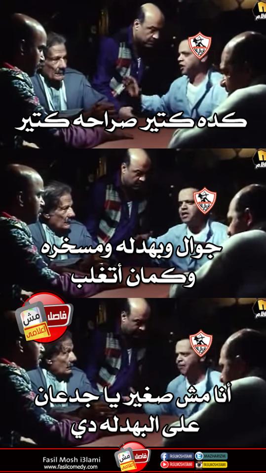 صور مضحكة وسخرية عن خسارة الزمالك من الاهلي اليوم 21 7 2015