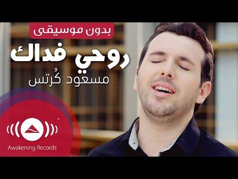 كلمات اغنية روحي فداك مسعود