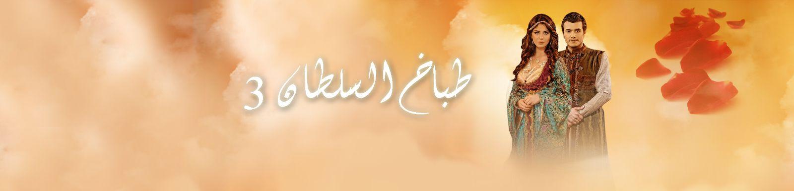 تحميل مسلسل طباخ السلطان ج3 الحلقة 15 كاملة MBC shahid شاهد نت