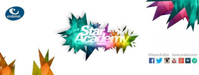 رسميا موعد انطلاق برنامج ستار اكاديمي 11