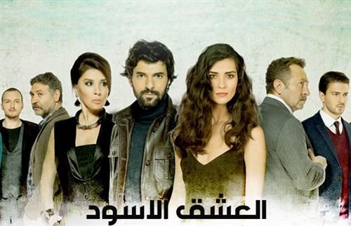 موعد وتوقيت عرض مسلسل العشق الأسود 2015 على قناة ام تي في اللبنانية