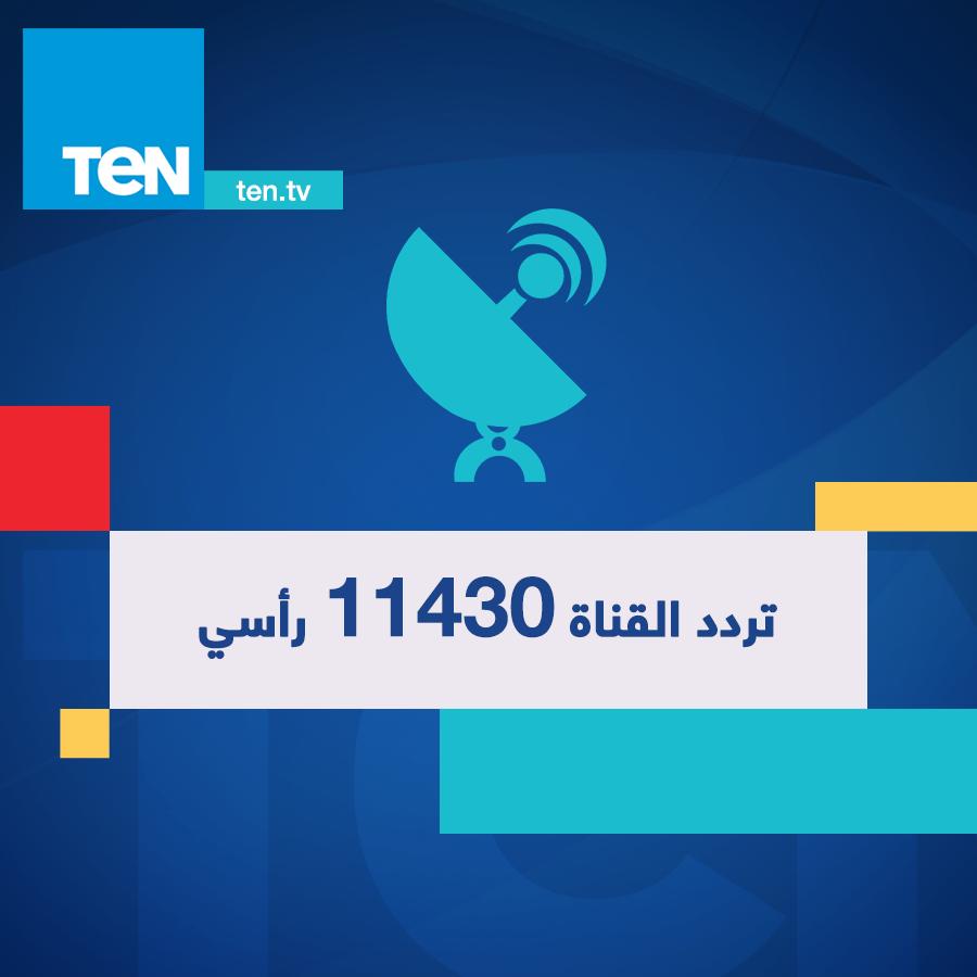 ���� ����  ���� ��� TEN Tv ��� ���� ��� ����� ������ 30-7-2015
