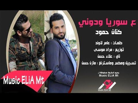 يوتيوب تحميل استماع اغنية ع سوريا ودوني كنان حمود 2015 Mp3