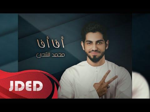 كلمات اغنية أفا أفا محمد الشحي 2015 مكتوبة