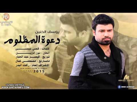 كلمات اغنية دعوة المظلوم يوسف الحنين 2015 مكتوبة