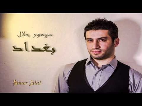 كلمات اغنية بغداد سيمور جلال 2015 مكتوبة