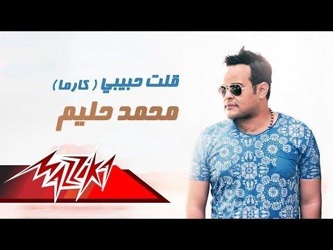 كلمات اغنية قلت حبيبى كارما محمد حليم 2015 مكتوبة