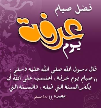 بوستات ومنشورات تويتر وفيس بوك عن يوم عرفة 2015