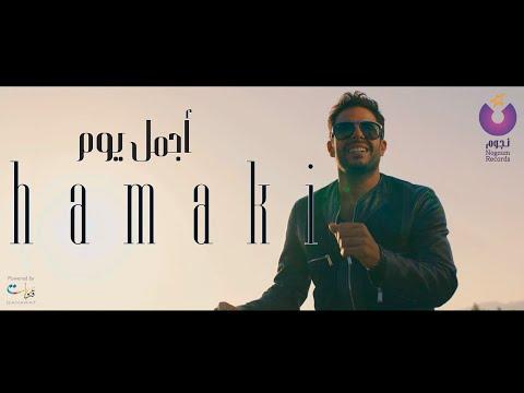 كلمات اغنية أجمل يوم محمد حماقي 2015 مكتوبة