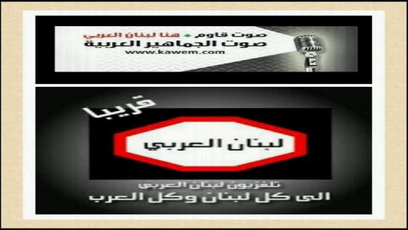 ���� ADEN TV ���� Marina TV HD ���� LEBNAN AL ARABI ����� �������� 12/8/2015