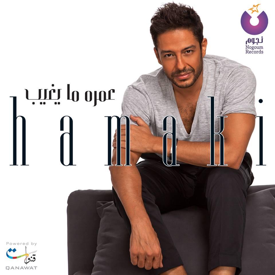 كلمات اغنية اجمل محمد حماقي