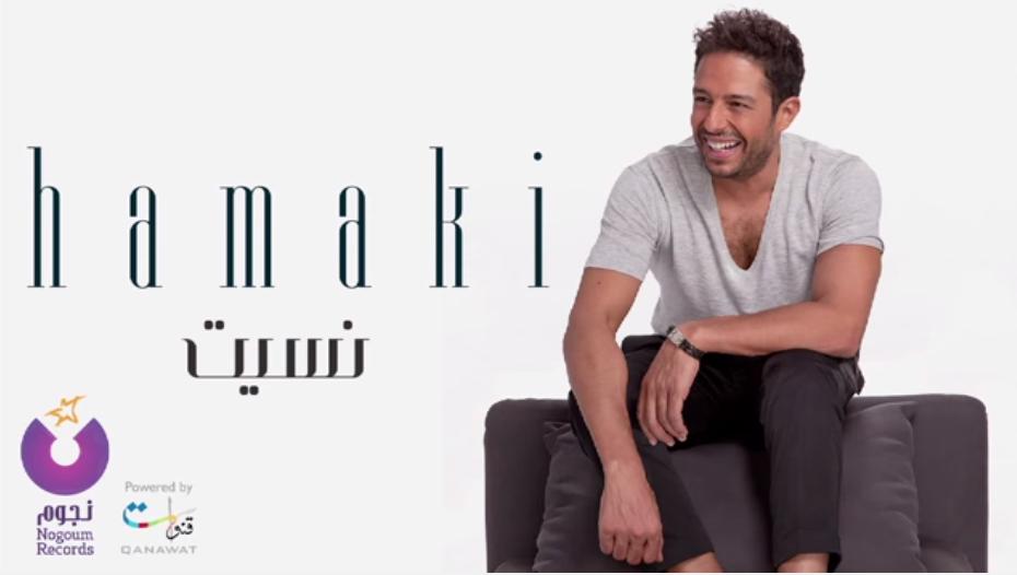 تحميل نغمات البوم عمره ما يغيب محمد حماقي 2015 Mp3 كامل