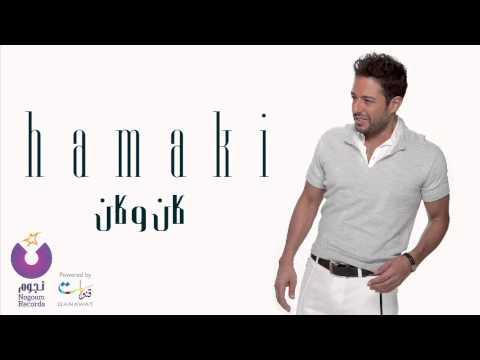 كلمات اغنية كان وكان محمد حماقي 2015 مكتوبة