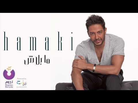 كلمات اغنية ما بلاش محمد حماقي 2015 مكتوبة
