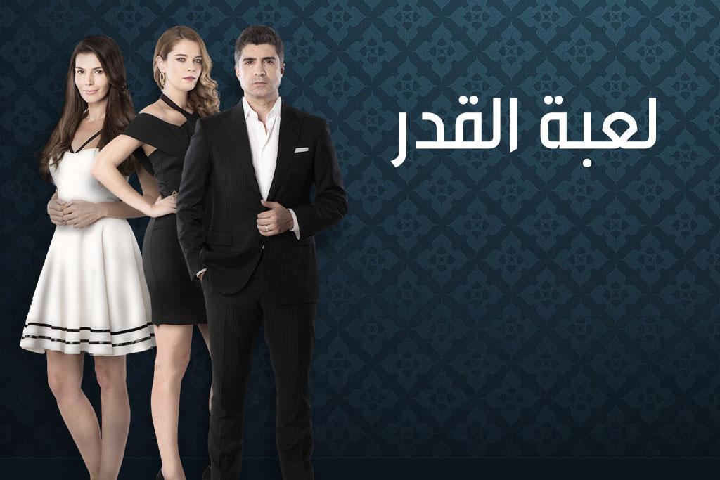 قصة وأحداث مسلسل لعبة القدر الجزء الثاني 2015 على قناة mbc4