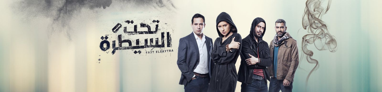 ����� ����� ��� ������� ������ 3 MBC shahid ���� ��